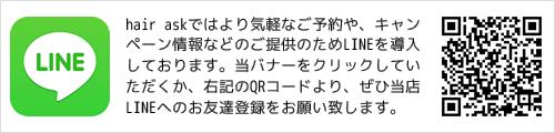 島根県松江市の美容室・ヘアサロンのLINE登録をお願い致します。