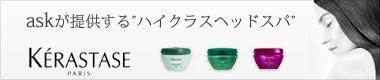 島根県松江市の美容室・ヘアサロン